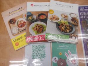 堺市 のお客様からレシピ本 をお買取りしました。