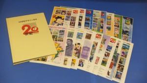 20世紀デザイン切手