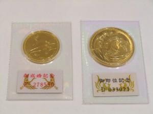 御成婚5万円金貨&御即位10万円金貨